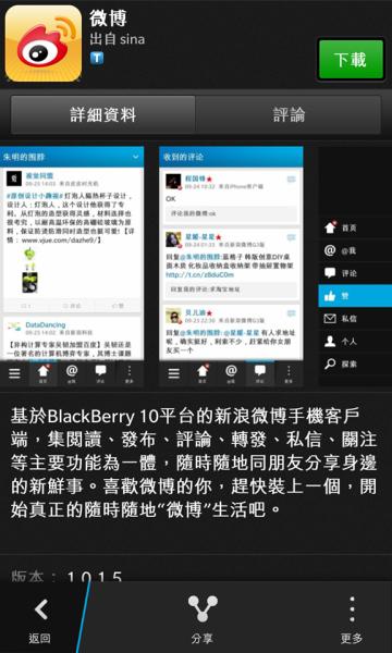 SinaWeibo_01