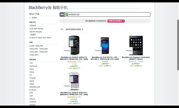 BlackBerry® 智能手机产品列表 - EXPANSYS 中国  磐石‧環球數碼城
