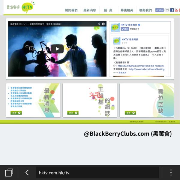 HKTV x BB10_001